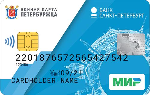 Единая карта петербуржца от банка Санкт-Петербург