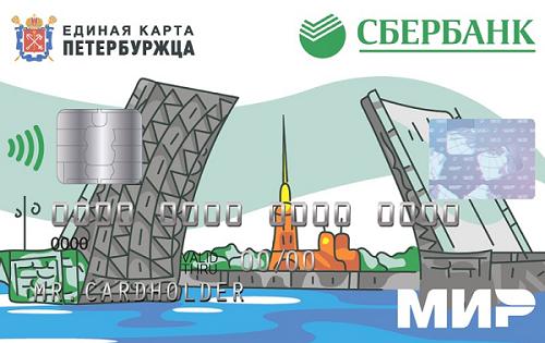 Единая карта петербуржца от Сбербанка