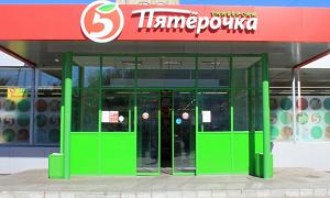 Сеть супермаркетов «Пятерочка» стала партнером ЕКП